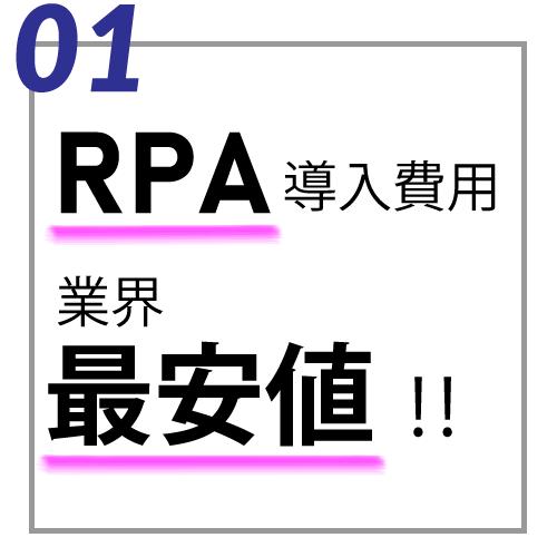 RPA導入費用業界最安値