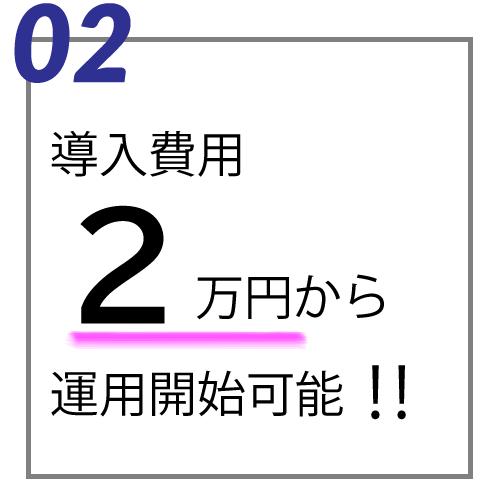 初期費用2万円から運用開始可能
